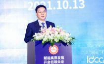IDCC2021上海站隆重开启 中国IDC圈创始人黄超致辞