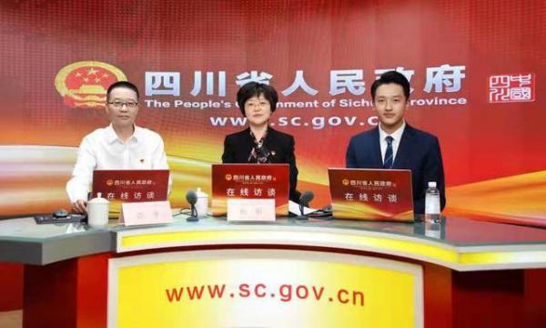 """《四川省""""十四五""""新型基础设施建设规划》网上交流"""