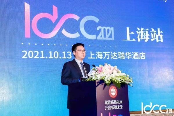 IDCC2021上海站盛大开幕 双碳与高质发展是核心关键词